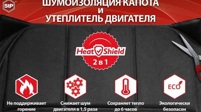 Утеплитель двигателя HeatShield 2в1